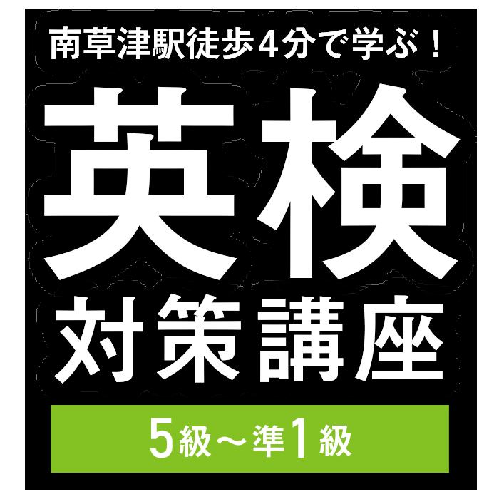 【南草津駅徒歩4分で学ぶ!】英検対策講座 5級~準1級