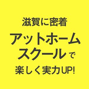 滋賀に密着 アットホームスクールで楽しく実力UP!