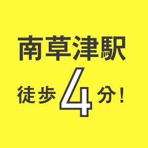 南草津駅徒歩4分!