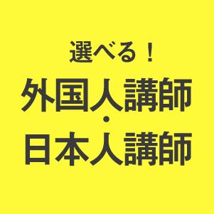 選べる!外国人講師・日本人講師